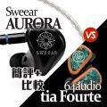 【簡評+比較】香港 Sweear AURORA 12鐵單元入耳式耳機簡評+與美國 64 Audio tia Fourté 比較