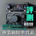 【Violectric V281,V850評測 – 音響技術】專業級精準質素