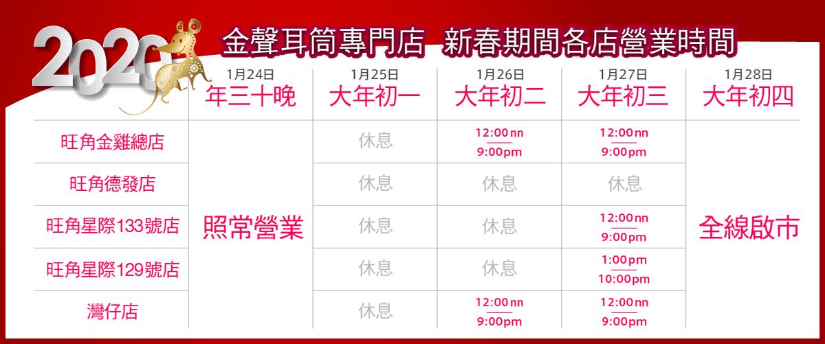 2020_CN_NY_Banner_v1_Timetable