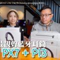 【轉載】【Review】可能是最靚聲藍牙耳筒!B&W PX7 + PI3 艾域評測