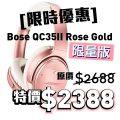 【Bose QC35II Rose Gold 限量版限時優惠】