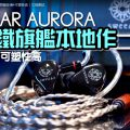 【轉載】【Review】Sweear AURORA 12動鐵旗艦本地作