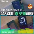 【轉載】【Review】DAP 都玩膽!實測 CAYIN N3 Pro
